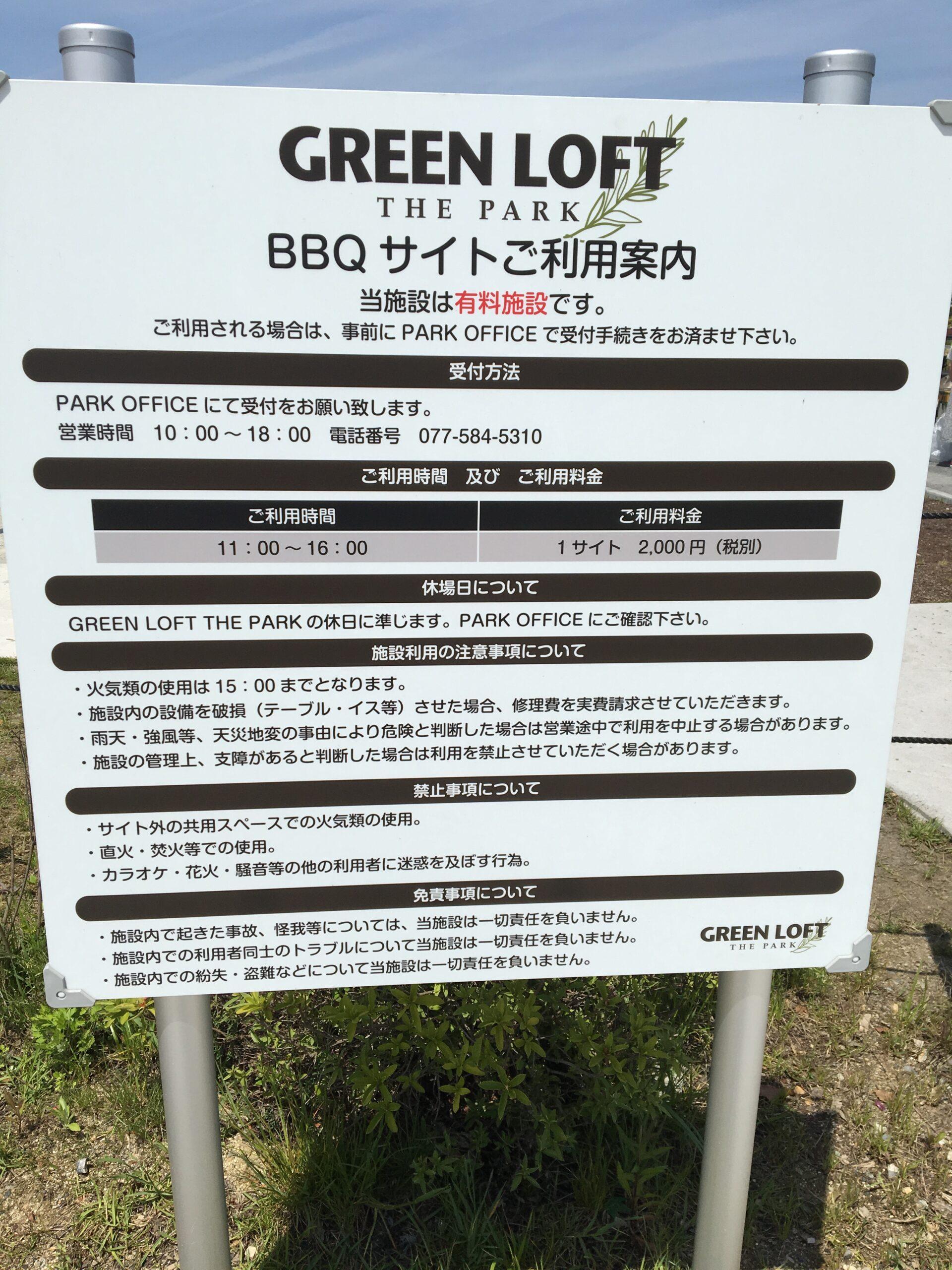 ai彩ひろばのBBQサイトご利用案内画像